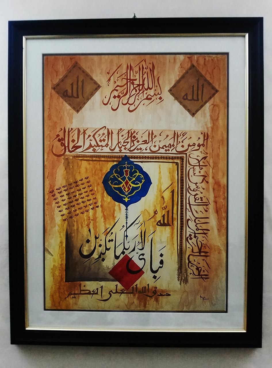 Allah - The Greatest Name by madamlaracroft
