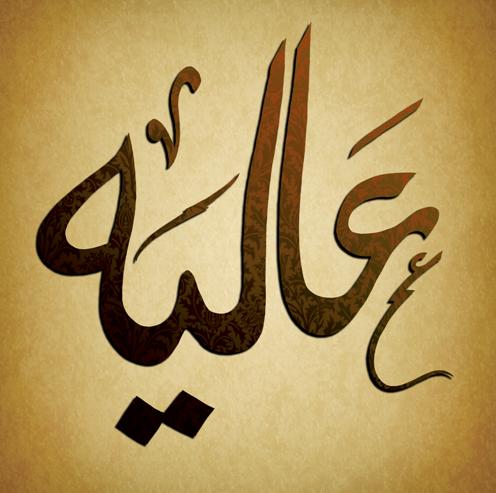 Logo Aliya by madamlaracroft
